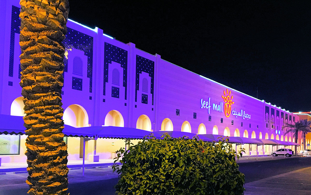 see mall bahrein